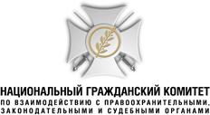 Национальный Гражданский Комитет - общественная организация с большими полномочиями