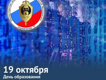 Деньобразования в системе МВД РФ подразделений специальных технических мероприятий