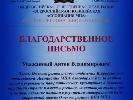 Руководство Сибирского Альянса укрепляет региональные связи с Омской областью.