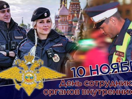 День сотрудников органов внутренних дел