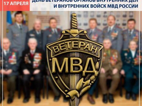 17 апреля 2020 - День ветеранов ОВД и ВВ МВД РФ