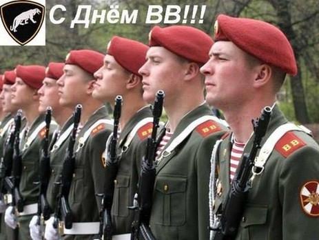 С Днём Внутренних войск!