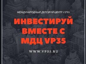 Инвестируйте вместе с МДЦ Vp35