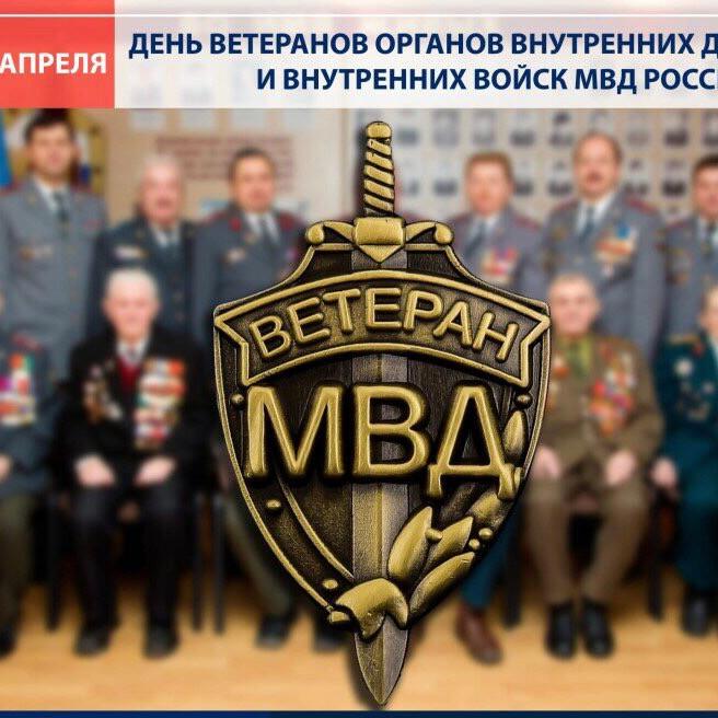 День ветеранов ОВД и ВВ МВД