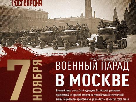 Военный парад в честь 7 ноября