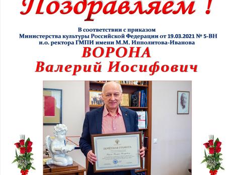 Ректор Гмпи имени М.М. Ипполитова-Иванова награждён Почетной грамотой министерства культуры РФ.