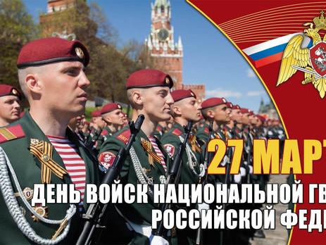 День Росгвардии России