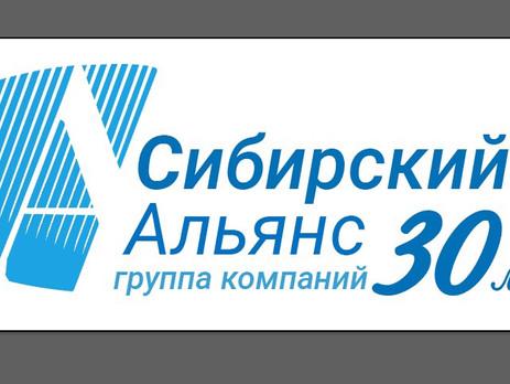 Группе компаний Сибирский Альянс 30 лет
