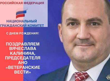 Поздравляем Вячеслава Калинина с Днём рождения!