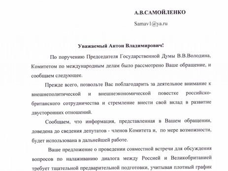 Благодарность от председателя Комитета по международным делам Госдумы