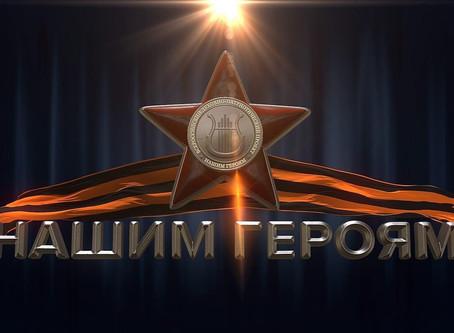 АНО «Нашим героям» инициирует динамичное развитие гражданского общества в России
