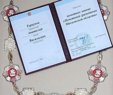 Ректор МГИМО стал Почетным гражданином Московской области