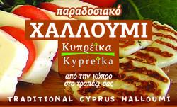 Κυπριακα προιόντα-Χαλλούμι Κυπρεικα