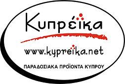 Κυπριακά προϊόντα. Αυθεντικά, παραδοσιακά!