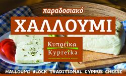 Kυπριακά προϊόντα- χαλλούμι