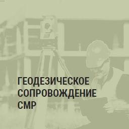 Геодезич. сопровождение СМР