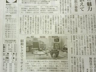 THE昭和ブースが新聞に掲載されました。