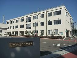 藤沢市資源循環協同組合(ふじさわしげんくみあい)の資源リサイクルについて学ぶ