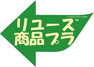 リユース商品プラはの処理する藤沢市資源循環協同組合(ふじさわしげんくみあい)