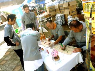 第20回ふじさわ環境フェア開催!