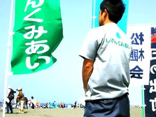 第40回ゴミゼロ・落書きゼロクリーンキャンペーン