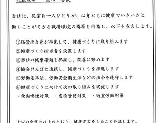かながわ健康企業宣言!!