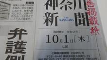 藤沢市市政80周年のお祝い広告