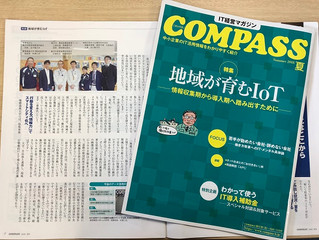 IT経営マガジン・COMPASSにて当組合の活動を掲載していただきました!!