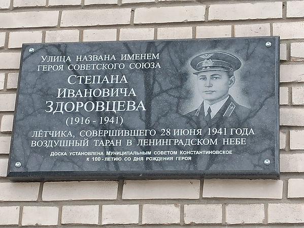 02_Zdorovcev.jpg