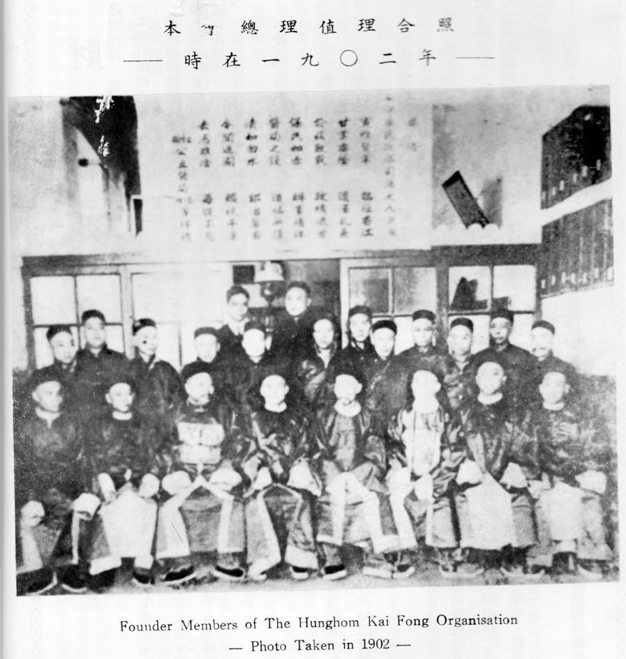 創會總理及值理合照(1902)