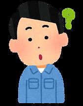 困る作業員 男.png