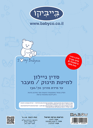 """שעוונית (סדין ניילון) למיטת תינוק/מעבר 130/70 ס""""מ - ללא BPA"""