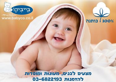 תמונת תינוק עם טלפון להזמנות עבור גני ילדים