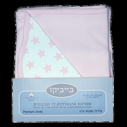 """שמיכה משולבת דו שכבתית - כוכבים ורוד - *90/80 ס""""מ"""