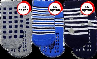גרביים נגד החלקה חורפי