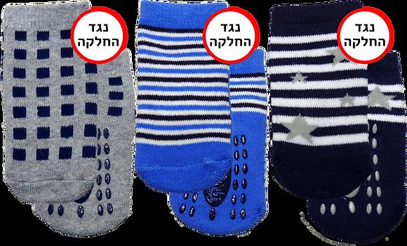 שלושה זוגות גרביים בנים
