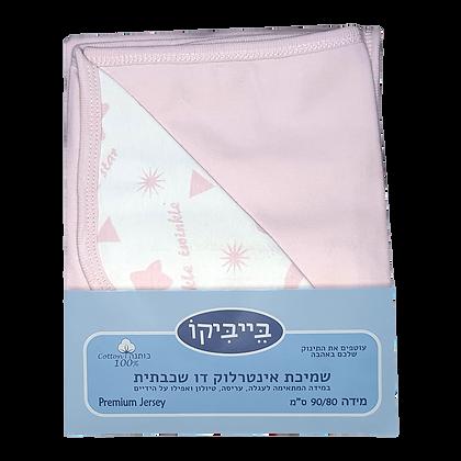 """שמיכה משולבת דו שכבתית - עננים ורוד - *90/80 ס""""מ"""