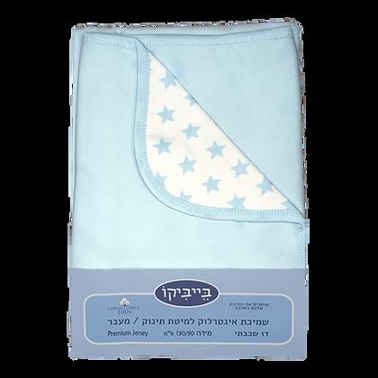 """שמיכה משולבת דו שכבתית - כוכבים תכלת - *130/90 ס""""מ"""
