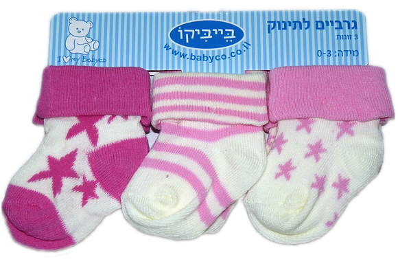שלישיית גרביים 0-3 חודשים - כוכבים ורוד