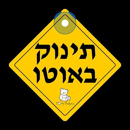 שלט תינוק באוטו - צהוב