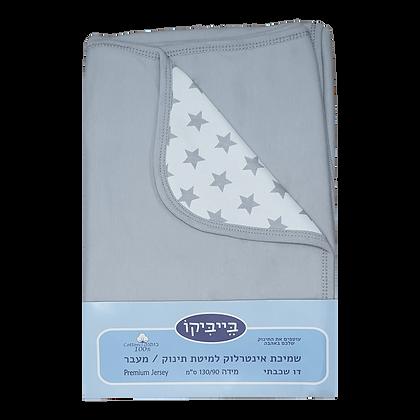 """שמיכה משולבת דו שכבתית - כוכבים אפור - *130/90 ס""""מ"""