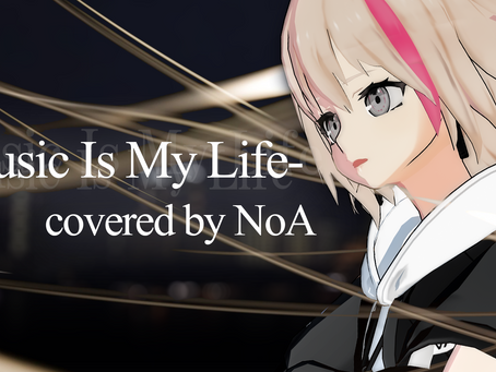 「Music Is My Life」covered by NoA