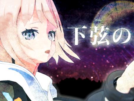 「下弦の月」covered by NoA