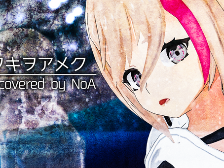 【ドメスティックな彼女】「カワキヲアメク」covered by NoA