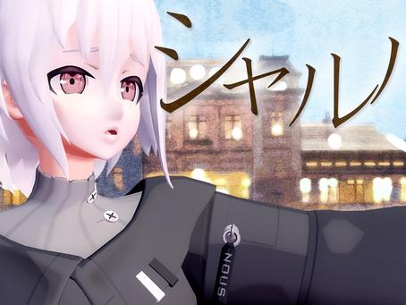 「シャルル」covered by Io