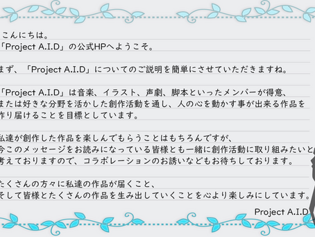 『Project A.I.D』からのご挨拶