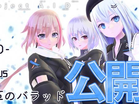 【Project A.I.D】オリジナル楽曲トレーラー「-A.I.D-」
