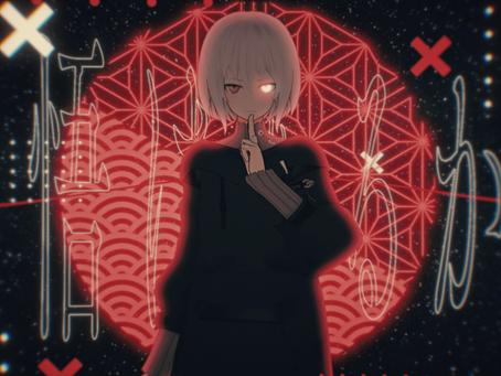 【歌ってみた】忍びのすゝめ / covered by Io