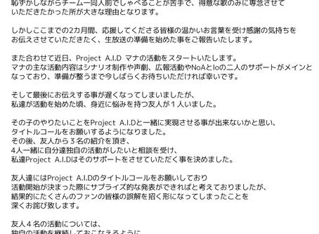 Project A.I.Dからのお知らせ
