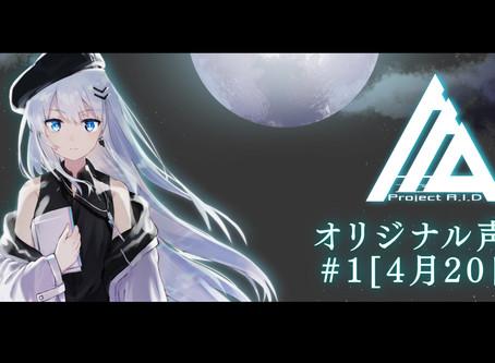 【Project A.I.D】オリジナル声劇 #1「4/20」